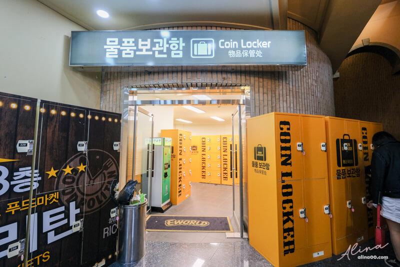 E-World寄物櫃