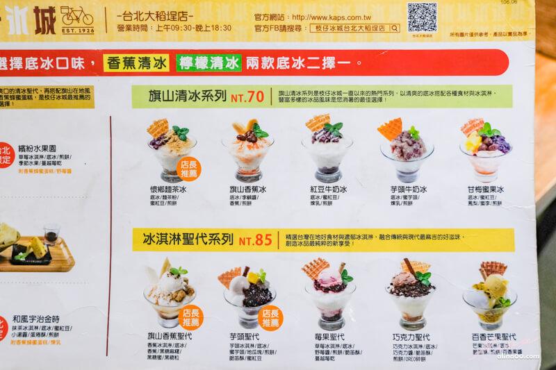 枝仔冰城 菜單價格