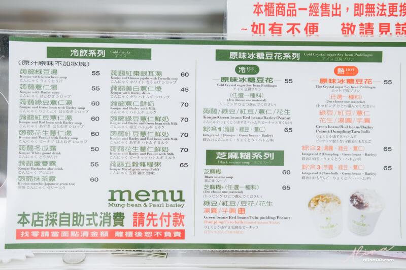 綠逗薏人菜單價格