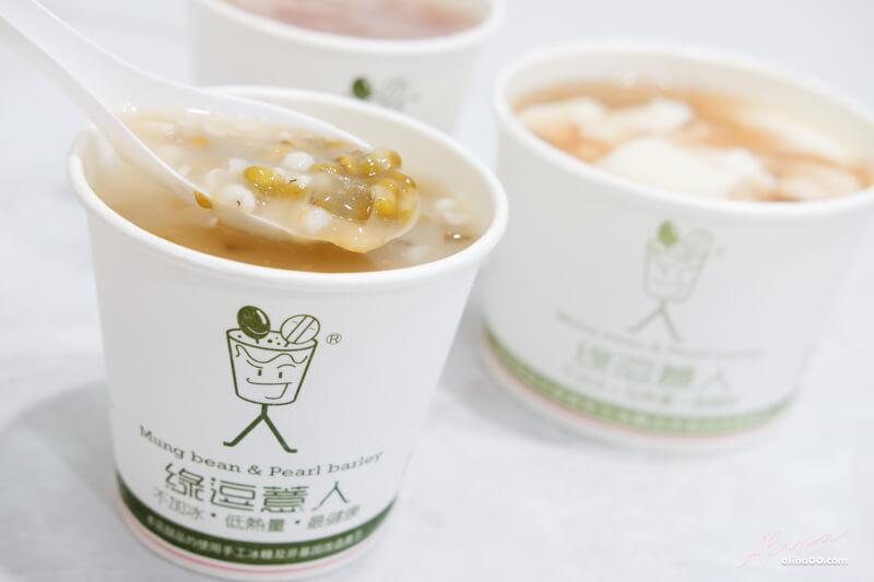 【食記】台北 綠逗薏人 蒟蒻綠豆薏仁湯,下午茶外送甜點推薦 @Alina 愛琳娜 嗑美食瘋旅遊