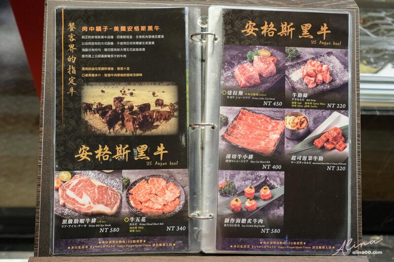 胡同燒肉菜單