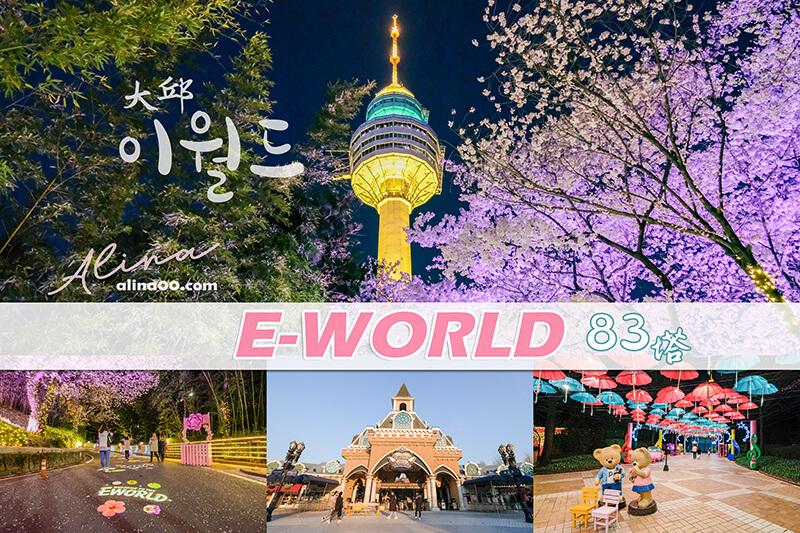 【大邱景點】E-World 大邱83塔:韓國遊樂園+星光櫻花節春季限定 @Alina 愛琳娜 嗑美食瘋旅遊