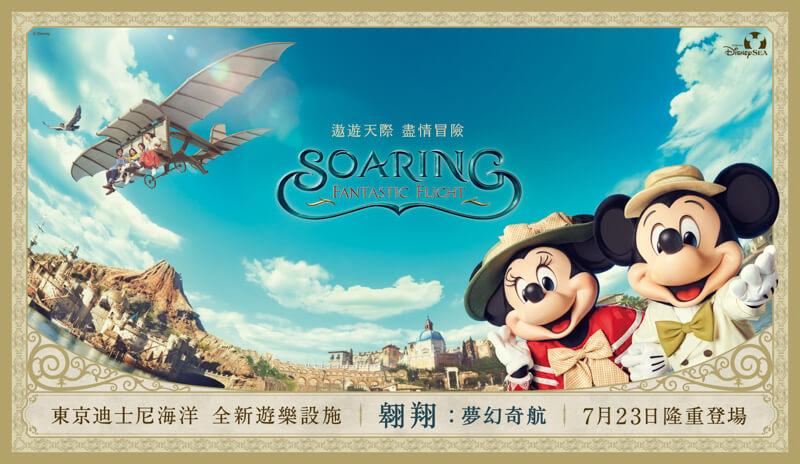 東京迪士尼 翱翔夢幻期奇航