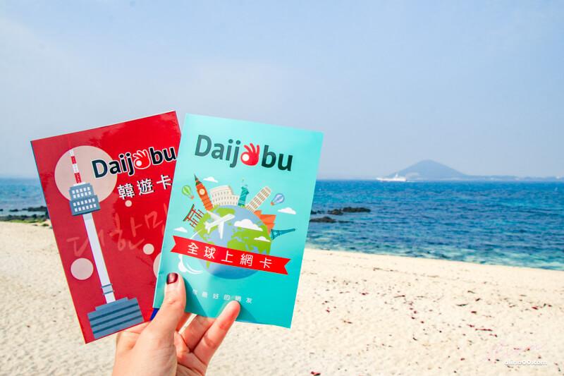 Daijobu 韓國上網卡