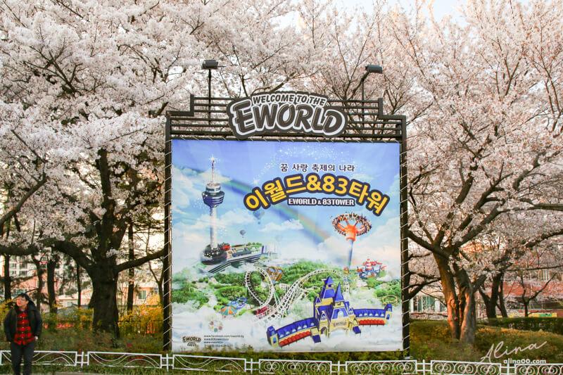 大邱E-World