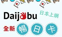 daijobu日本上網卡
