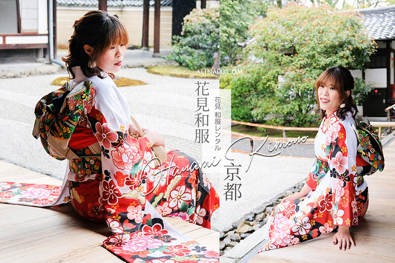 【關西自由行】京都和服體驗:推薦衹園 花見和服華麗振袖 @Alina 愛琳娜 嗑美食瘋旅遊