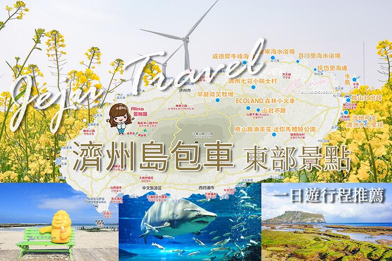 【濟州島自由行】韓國 濟州島包車推薦 東部一日遊,網美拍照景點 @Alina 愛琳娜 嗑美食瘋旅遊