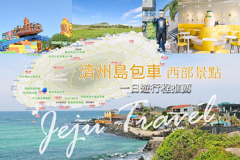 【濟州島自由行】韓國 濟州島包車 西部景點:一日遊行程路線推薦 @Alina 愛琳娜 嗑美食瘋旅遊