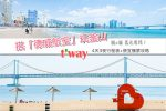 網站近期文章:德威航空 Tway|便宜韓國機票:釜山4天3夜放風之旅、機加酒萬元有找