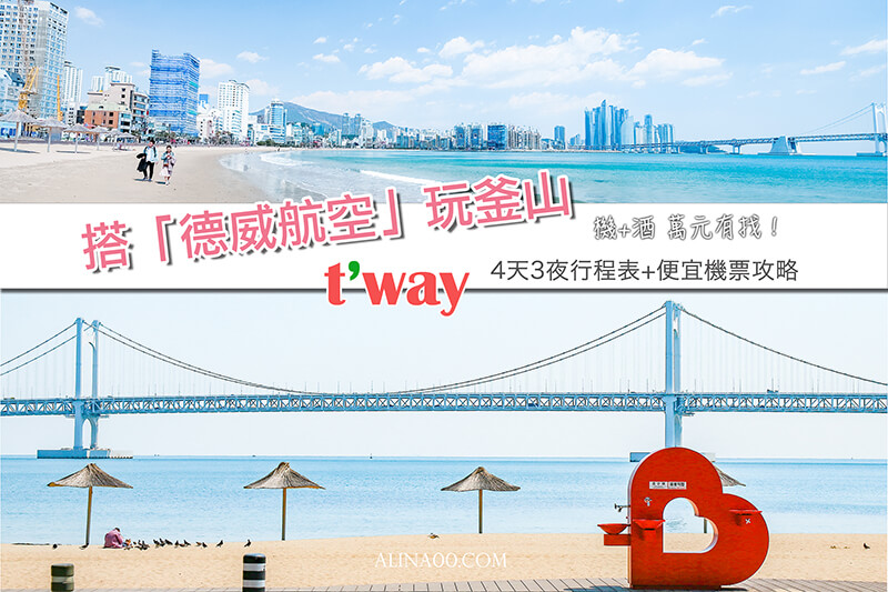 【便宜韓國機票】 德威航空 Tway|釜山4天3夜放風之旅、機加酒萬元有找 @Alina 愛琳娜 嗑美食瘋旅遊