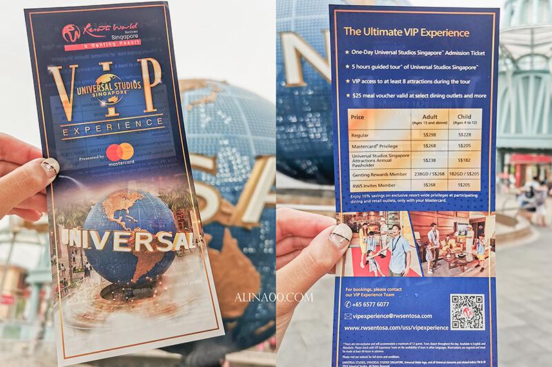 新加坡環球影城 VIP導覽