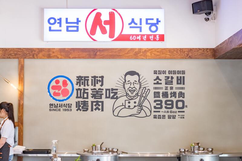 新村站著吃烤肉 台北店菜單價格
