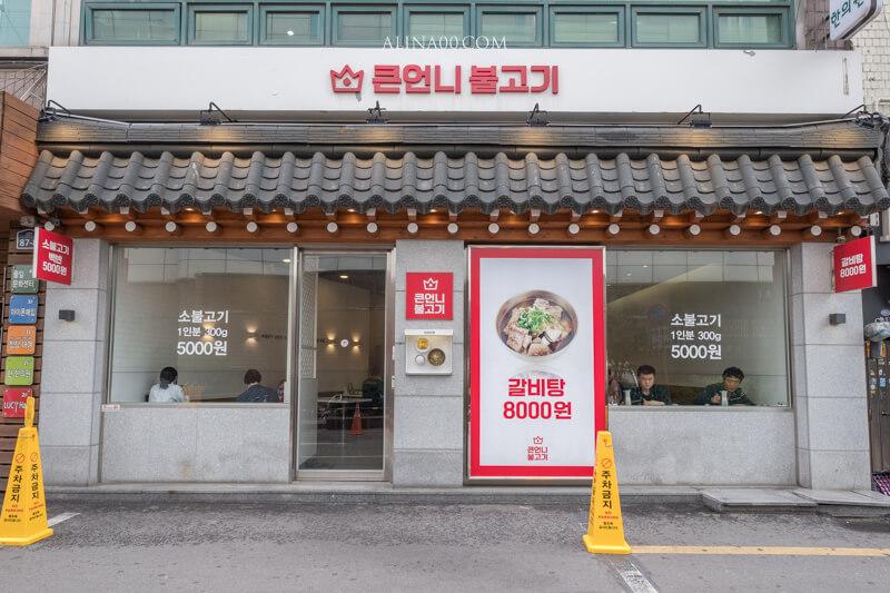 首爾 新村大姐烤肉 王大姐排骨湯