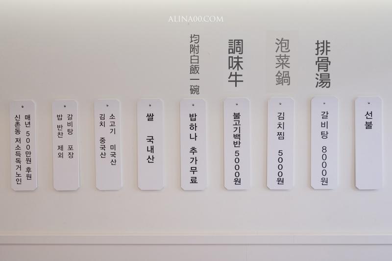 首爾 新村大姐烤肉 中文菜單