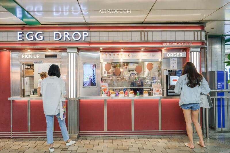 EGG DEROP 首爾新村分店