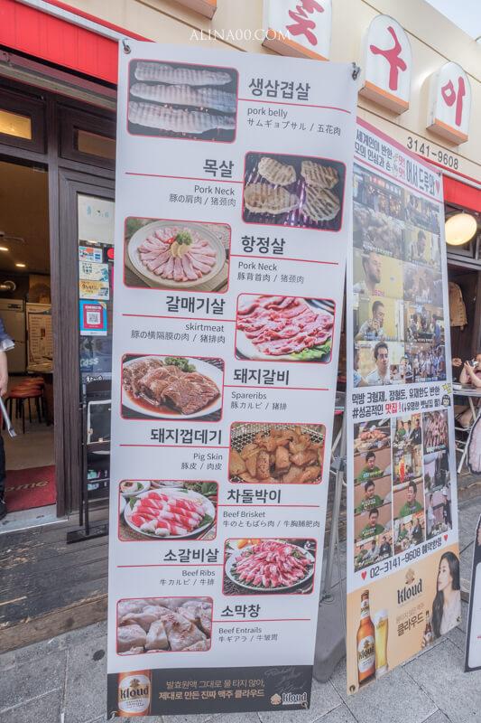 弘大烤肉店