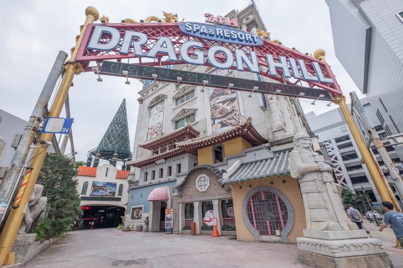 【首爾景點】 龍山汗蒸幕 Dragon Hill|24小時營業,網路門票9折優惠 @Alina 愛琳娜 嗑美食瘋旅遊