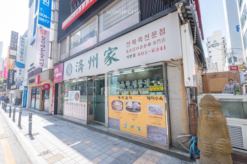 濟州家釜山西面店