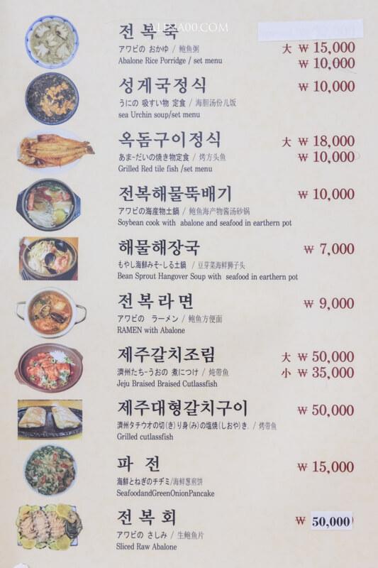 濟州家中文菜單