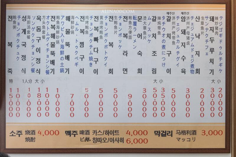 釜山濟州家菜單價格