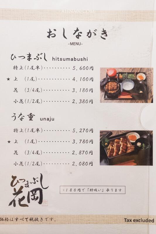 鰻魚飯花岡菜單