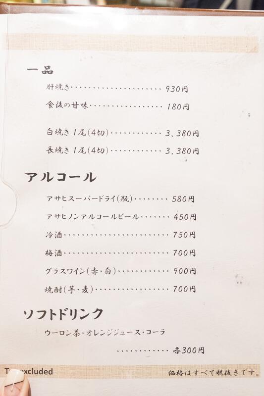 鰻魚飯花岡價格