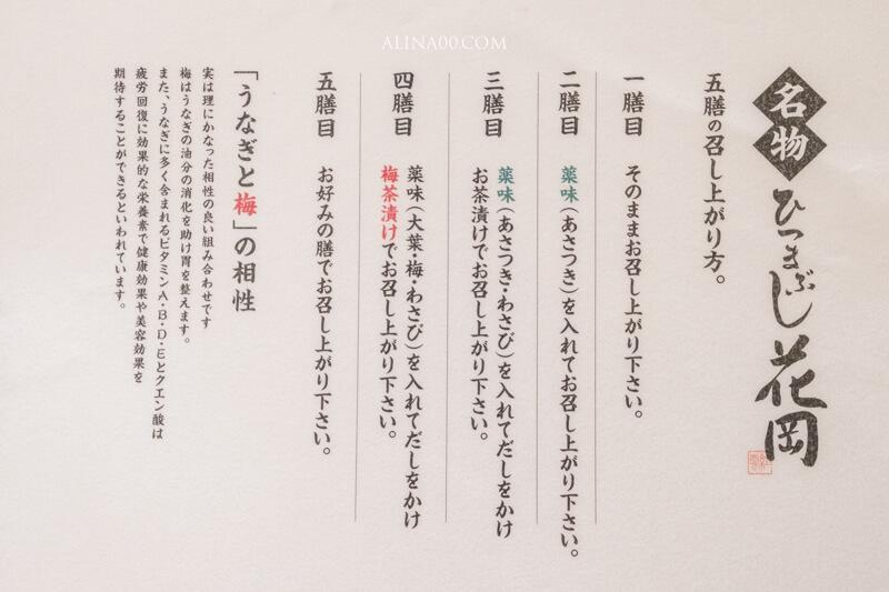 梅子鰻魚飯