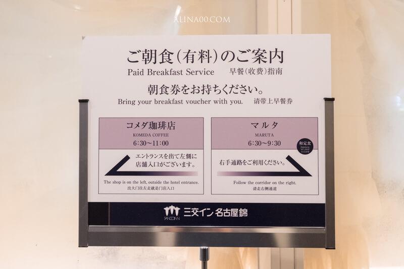 三交INN名古屋錦飯店早餐