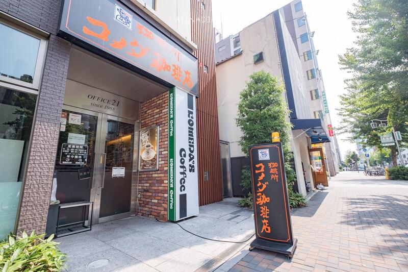 コメダ珈琲店