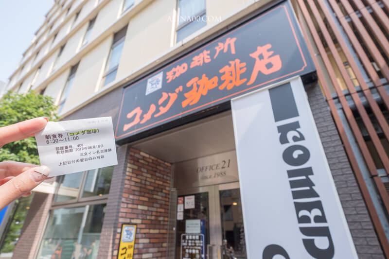 三交INN名古屋錦飯店早餐 コメダ珈琲店