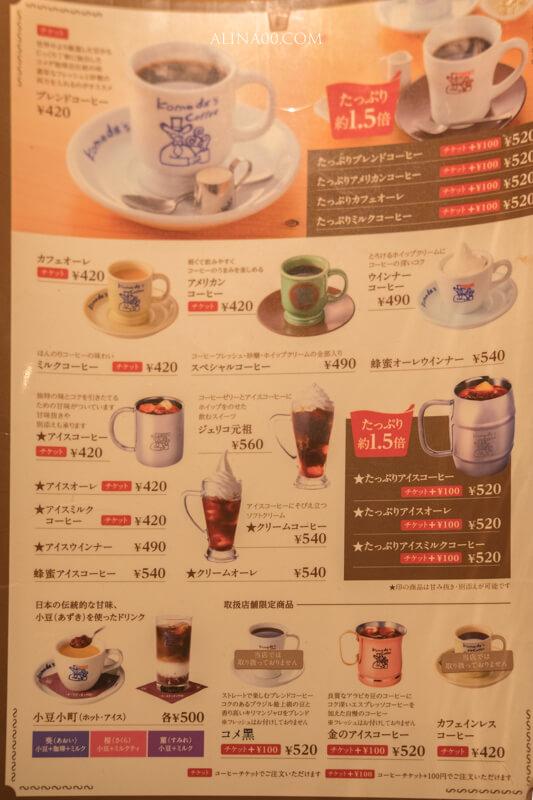 コメダ珈琲店 菜單