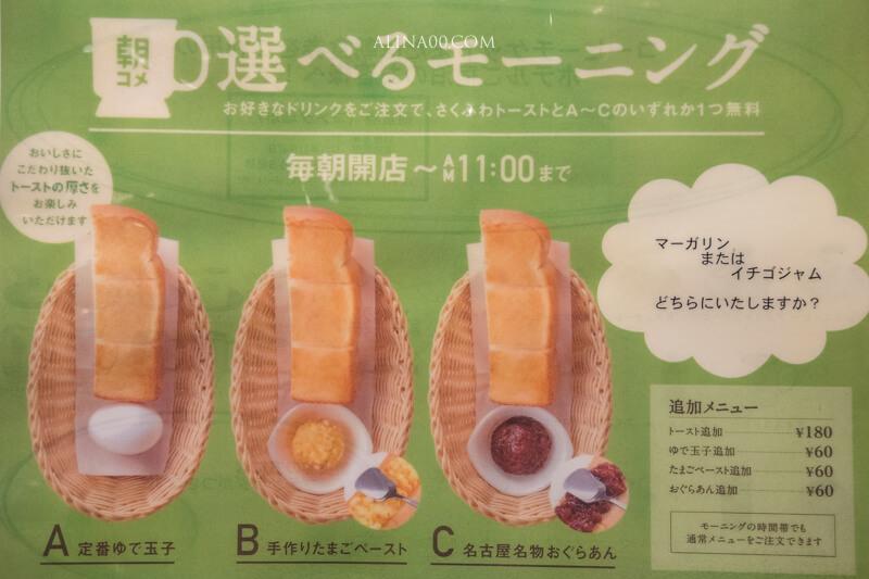 三交INN名古屋錦飯店早簪