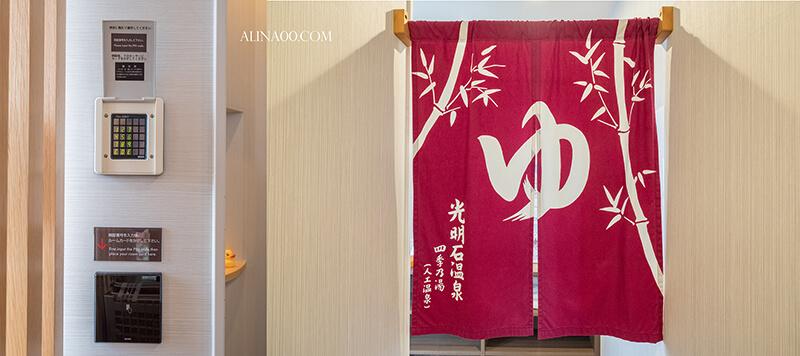 名古屋溫泉飯店