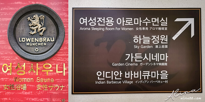 首爾汗蒸幕推薦