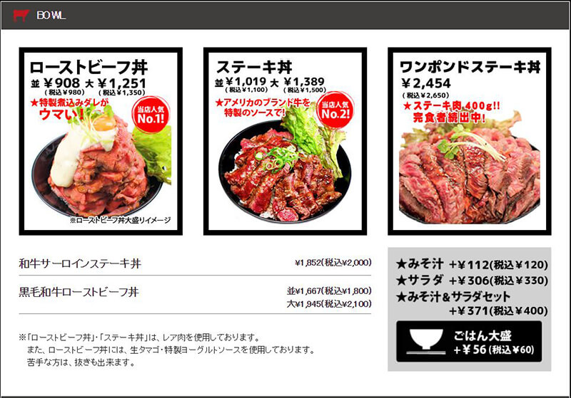 Red Rock 東京原宿店 菜單 MENU