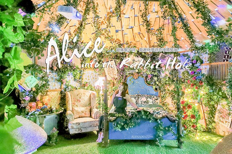 【台北景點】跳進兔子洞 愛麗絲夢遊奇境體驗展|韓國IG人氣打卡景點 @Alina 愛琳娜 嗑美食瘋旅遊