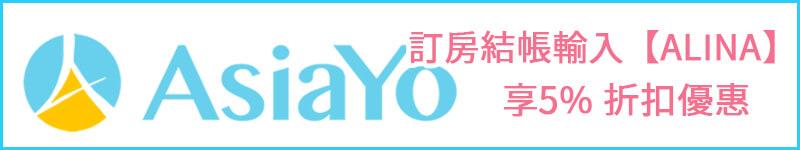首爾行程 住宿推薦 AsiaYo