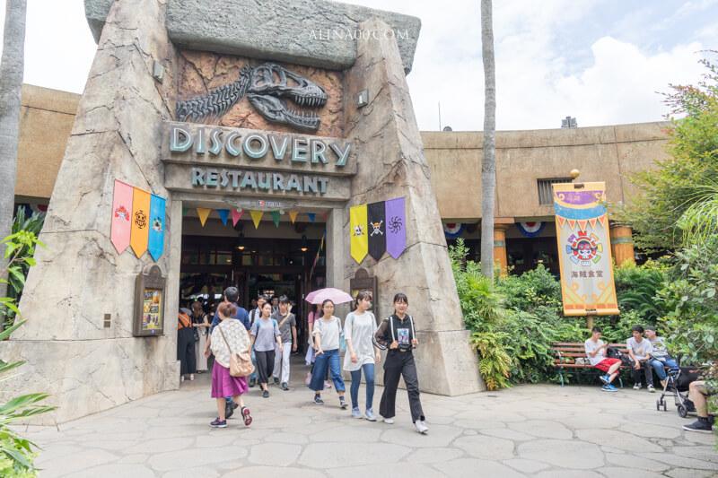 侏儸紀公園海賊食堂