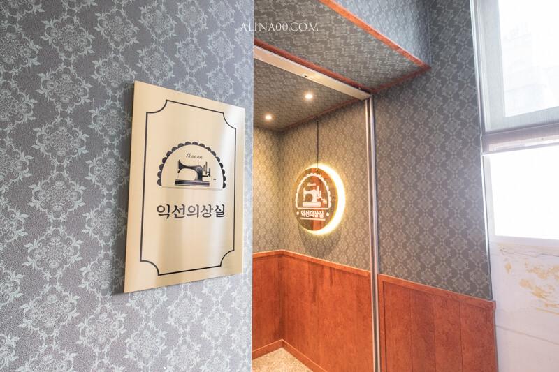 首爾 益善衣裳室