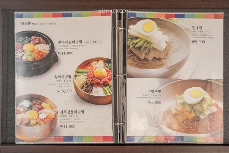 古宮拌飯中文菜單