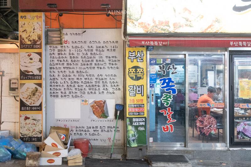 釜山烤肋排 부산쪽쪽갈비