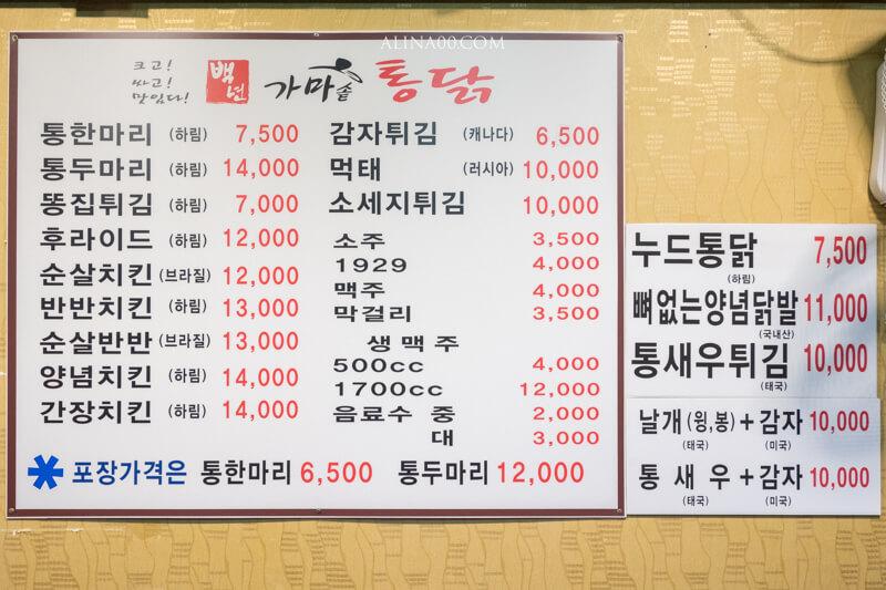 百年鐵鍋炸雞菜單