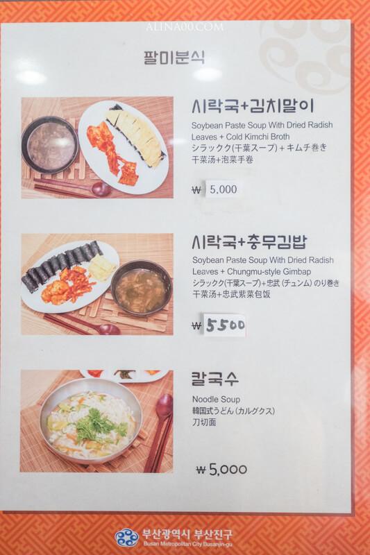 八味小吃菜單價格