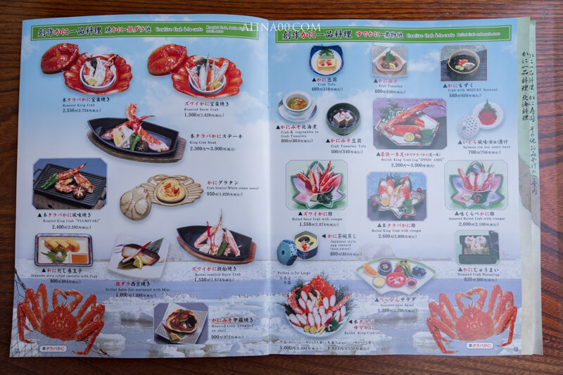 札幌蟹本家菜單