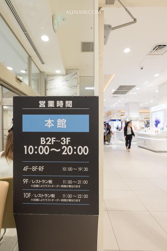 名古屋 松阪屋百貨美食街
