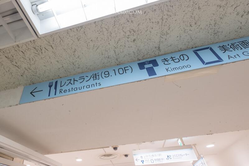 名古屋百貨美食街