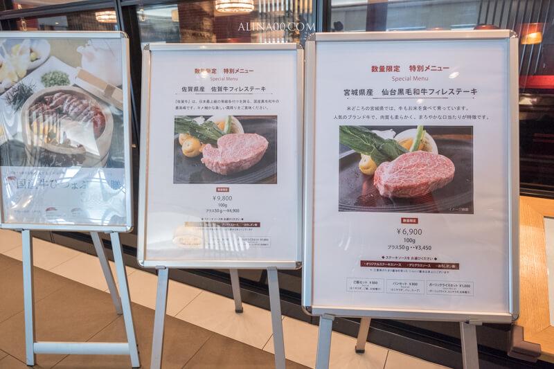 名古屋牛排店