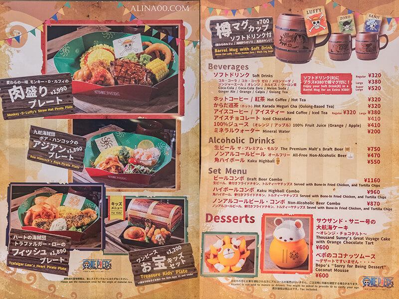 日本環球影城 航海王主題餐廳