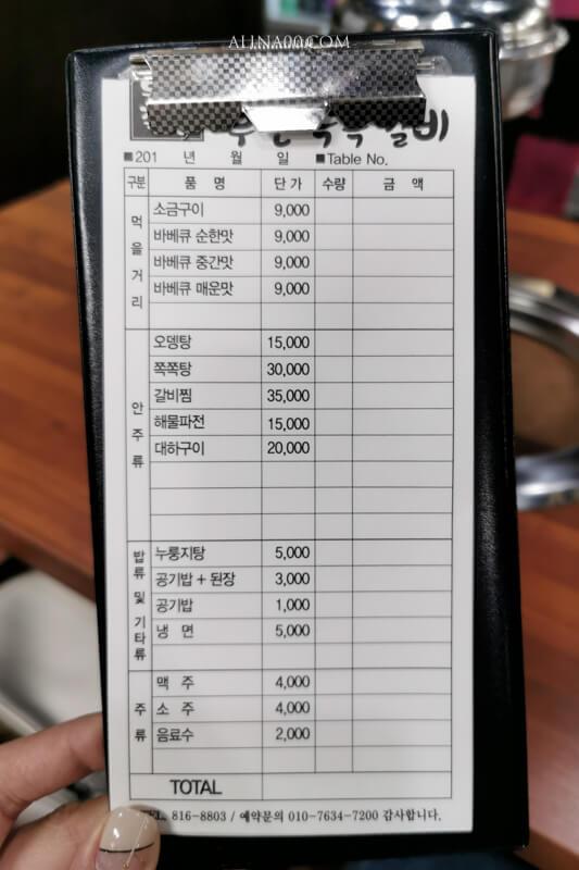 釜山肋排菜單價格